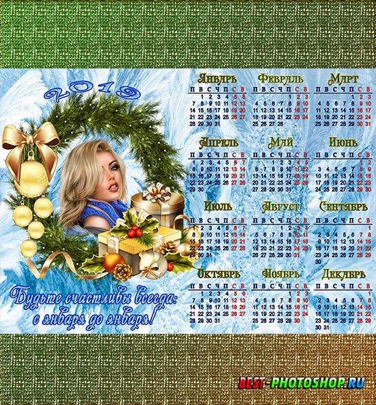 Новогодний календарь на 2019 год – Будьте счастливы всегда с января до января