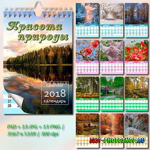 Настенный календарь на 2019 год - Красивая природа