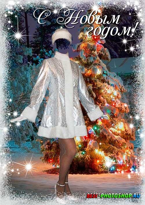 Шаблон для фотошопа - Снегурочка поздравляет с Новым годом