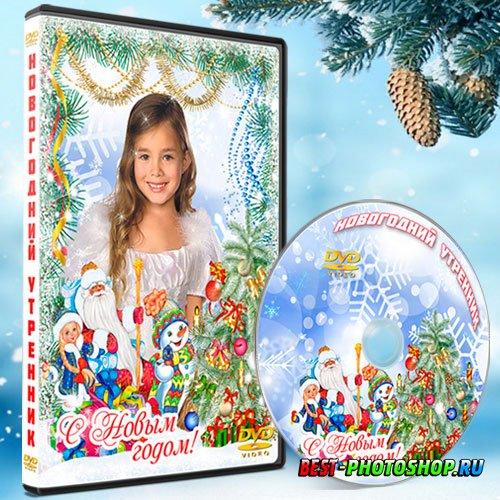 Обложка и задувка на диск DVD - Дед Мороз нам подарочки принес
