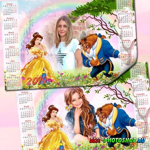 Детская рамка с календарем на 2019 год - Красавица и чудовище