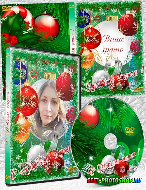 Обложка на DVD диск - Новогодние шары