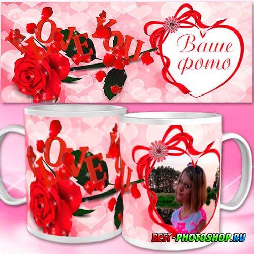 Шаблон для кружки в подарок на День святого Валентина - Для любимых