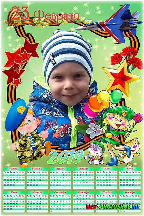 Детский календарь-рамка на 2019 год - 23 февраля