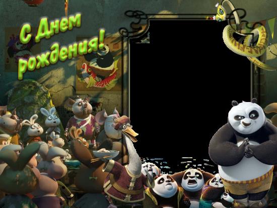 Онлайн рамка - С Днем рождения и Кунгфу панда