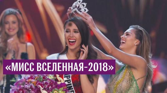 Вставить лицо онлайн - Мисс вселенная 2018