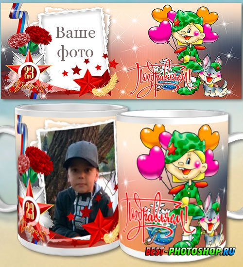 Шаблон для кружки в подарок на 23 февраля мальчику