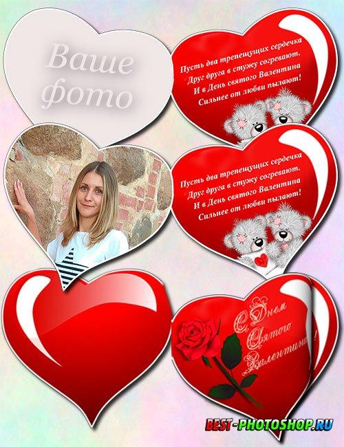 Рамка для фотошопа -  С Днем Святого Валентина