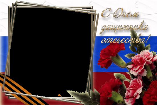 Фоторамка онлайн - С 23 февраля (3)!
