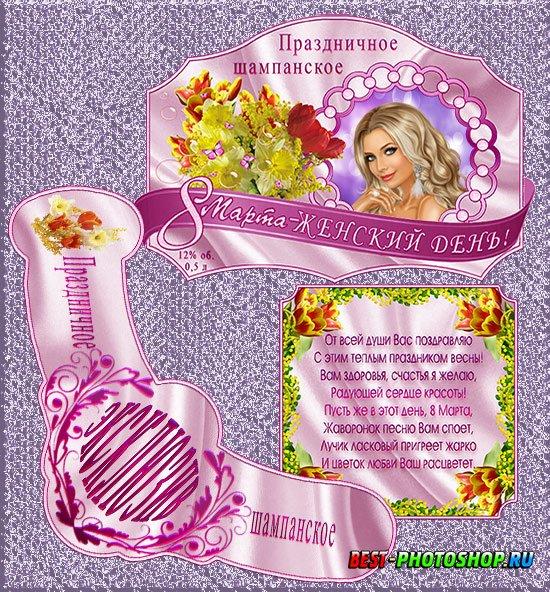 Шаблон для фотошопа - комплект этикеток на шампанское к 8 Марта