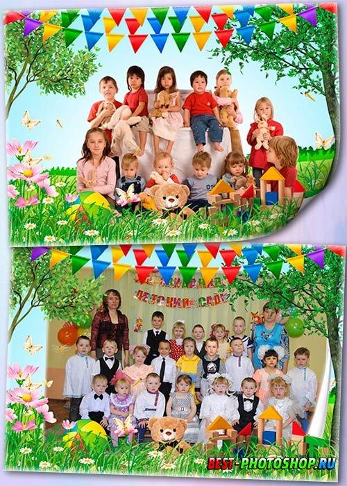 Фоторамка и фотоколлаж для групповой фотографии в детском саду - Цветочная лужайка