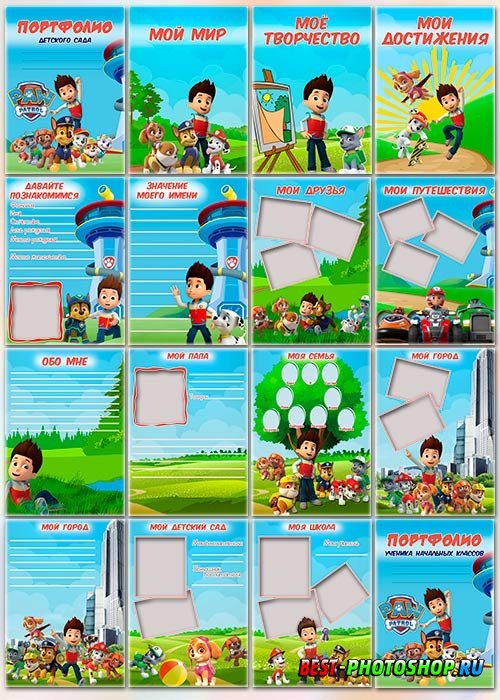 Портфолио для детского сада или школьника начальных классов - Щенячий патруль