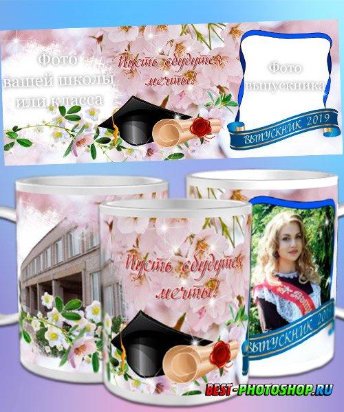 Шаблон psd кружки в подарок выпускнику школы - Пусть сбудутся мечты