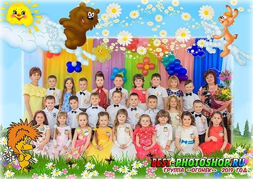 Фоторамка для группового фото в детском саду - Раз ромашка, два ромашка