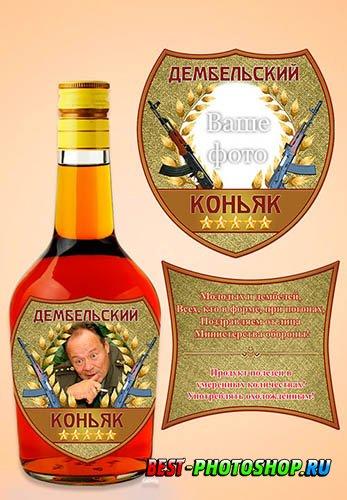 Этикетка на бутылку коньяка в подарок дембелю - Коньяк «Дембельский»