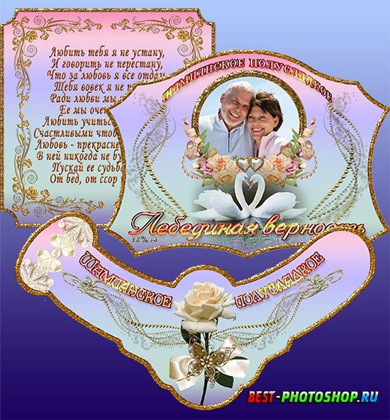 Комплект этикеток на шампанское к годовщине свадьбы - Лебединая верность