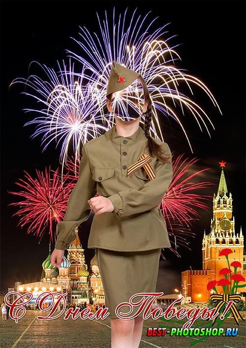 Шаблон-открытка для поздравления с Днем Победы - Девочка в военной форме