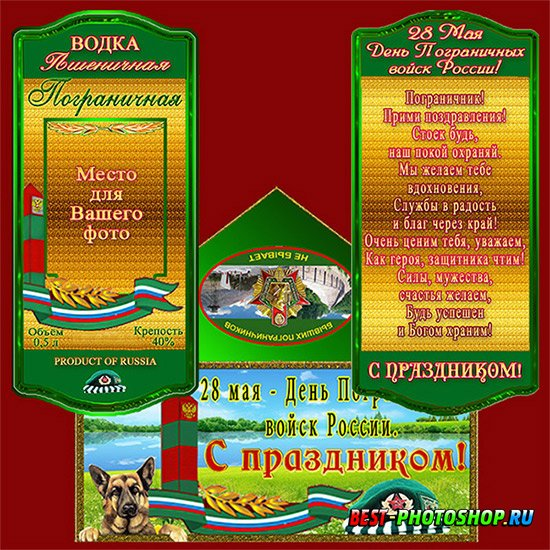 Комплект этикеток на водку – Пшеничная-Пограничная