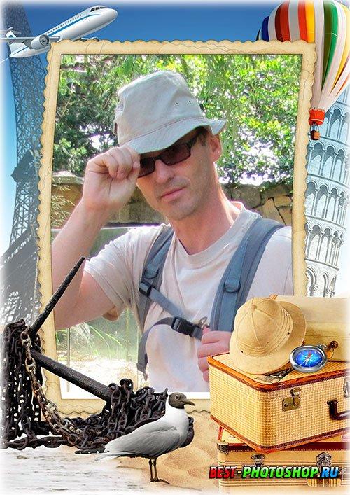 Мужская фоторамка - Летнее путешествие
