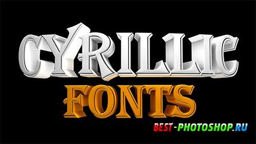 NEW Шрифты с КИРИЛЛИЦЕЙ | NEW Fonts with CYRILLES