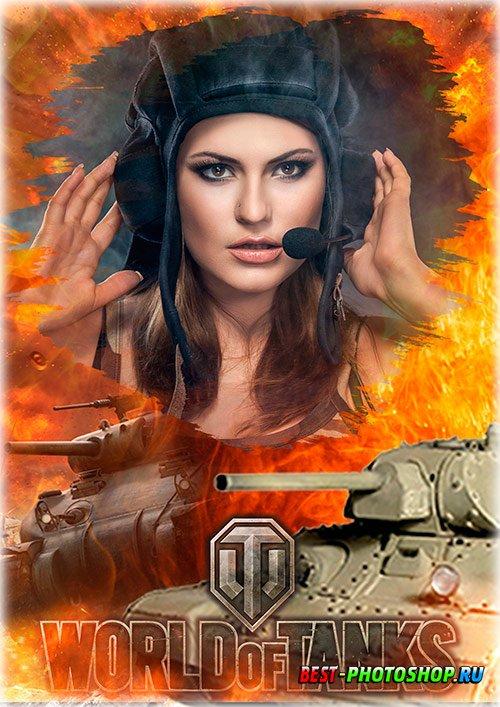World of Tanks - фоторамка для Photoshop