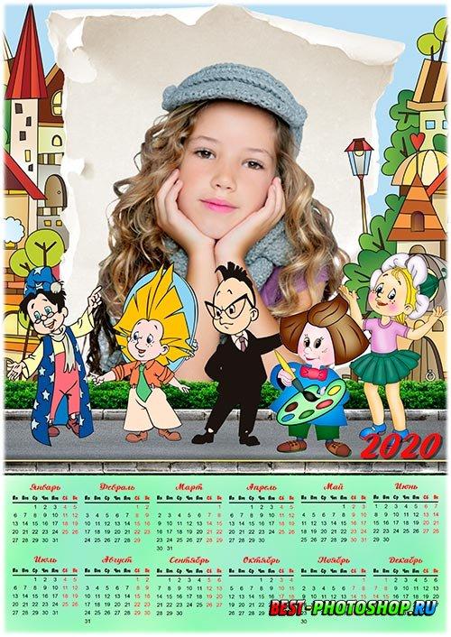 Календарь для фотошопа - Незнайка и его друзья