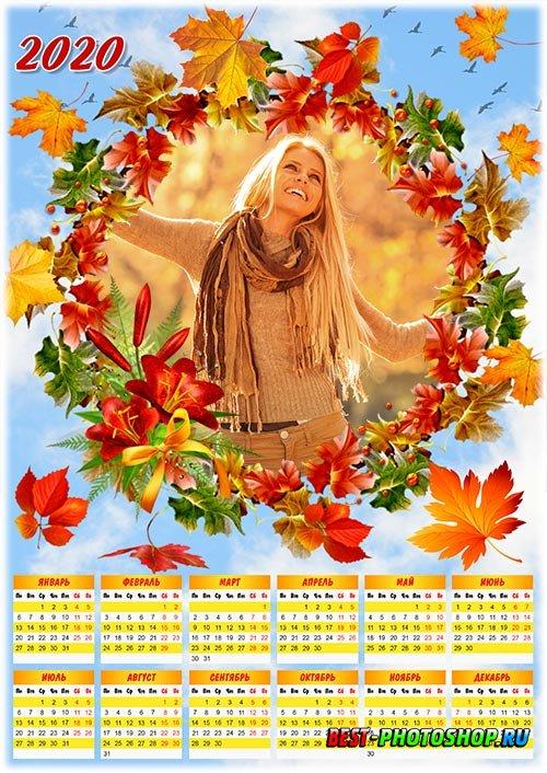 Календарь для фотошопа с рамкой под фотографию на 2020 год - Осень в небе