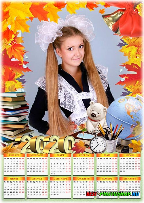 Настенный календарь для фотошопа на 2020 год - Осень нас в школу позвала