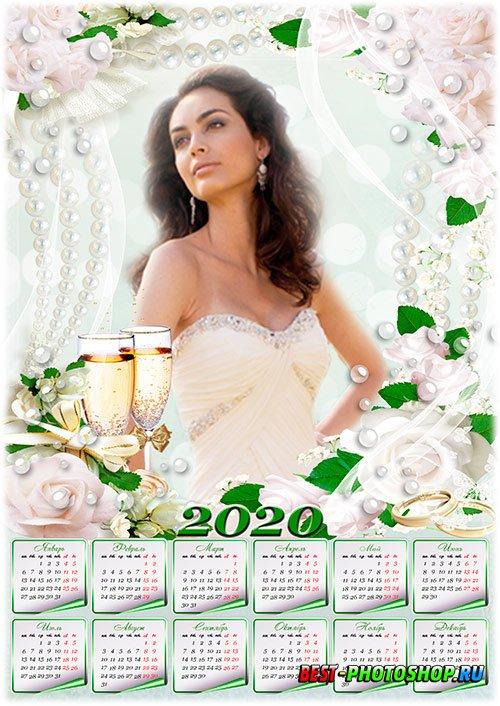 Настенный свадебный календарь-рамка на 2020 год - Жемчуг для невесты