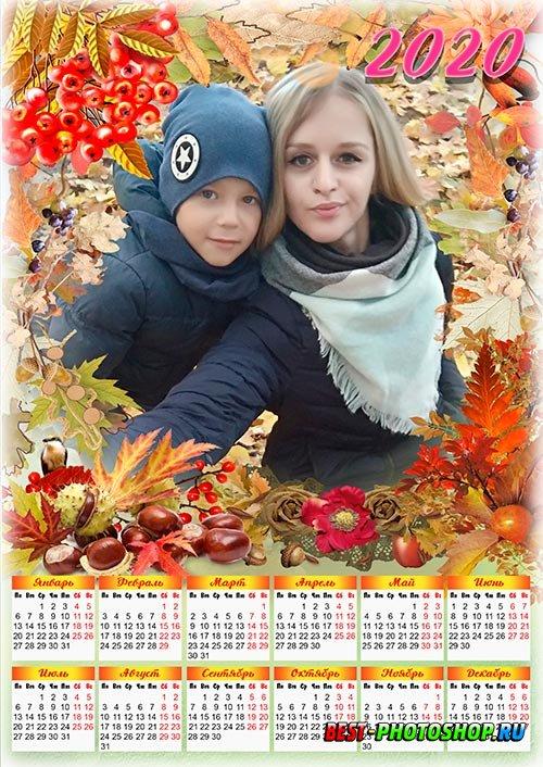 Настенный календарь с рамкой под фотографию - Краски осени