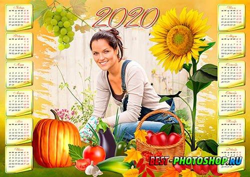 Календарь с рамкой для осенней фотографии - Дары осени