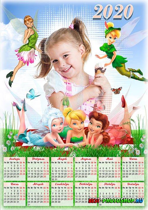 Календарь с вырезом под фотографию - На отдыхе с феями
