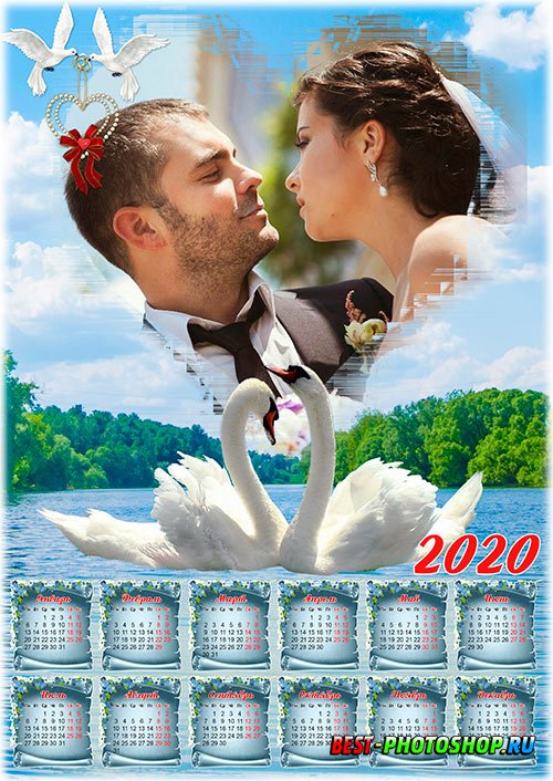 Настенный свадебный календарь-рамка на 2020 год - Лебединая любовь