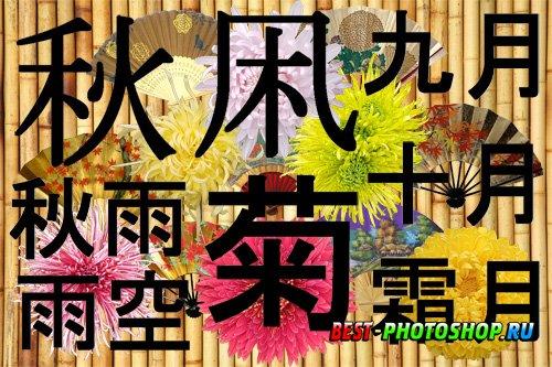 Клипарт Японские иероглифы осени