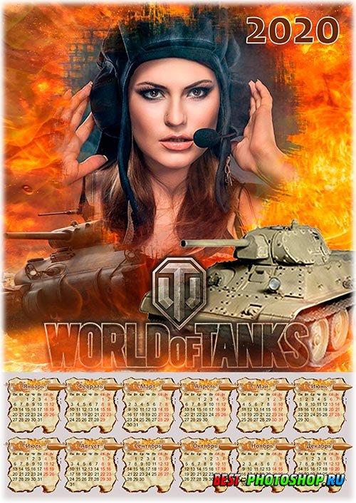 календарь с рамкой под фотографию на 2020 год - Игра World of Tanks