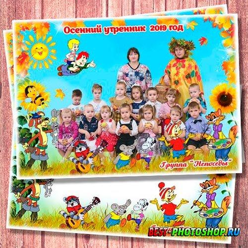 Детская рамка psd - Герои старых мультфильмов