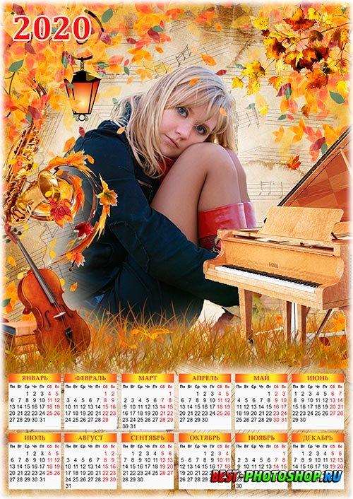 Календарь psd с вырезом под фотографию на 2020 год - Мелодия осени