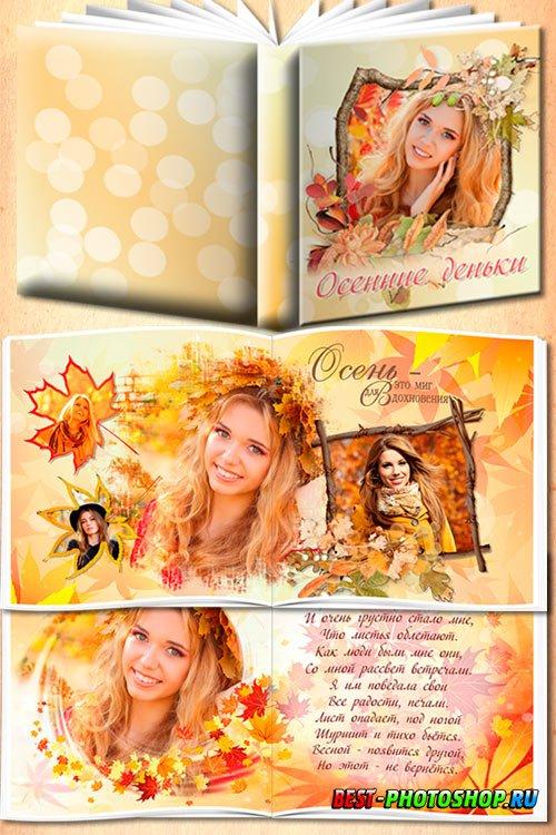 Фотоальбом для фотографий осенью - Осенние деньки