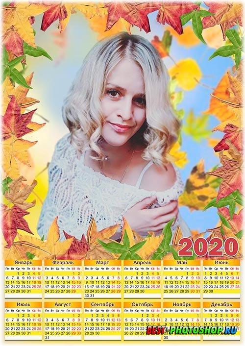 Календарь для фотошопа на 2020 год - Осени кружатся листья