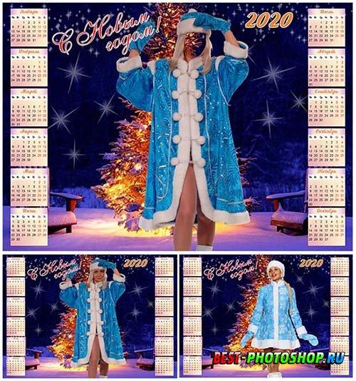Настенный календарь на 2020 год - Поздравление снегурочки