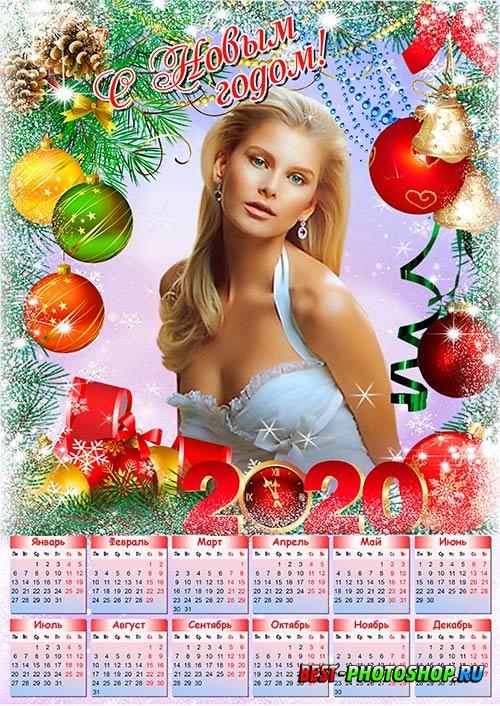 Календарь для фотошопа на 2020 год с рамкой под фотографию - За 5 минут до боя курантов