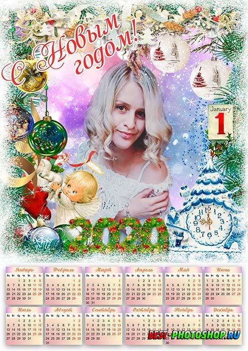 Календарь-рамка на 2020 год - Новогодний винтаж