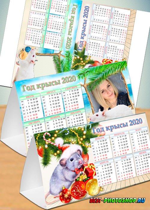 Настольный календарь на 2020 год для фотошопа - Символ года