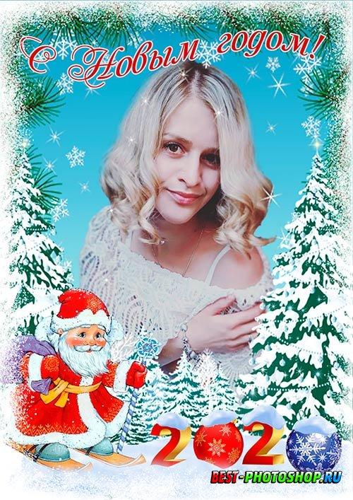 Рамка открытка для Нового года - Поздравление с Дедом Морозом
