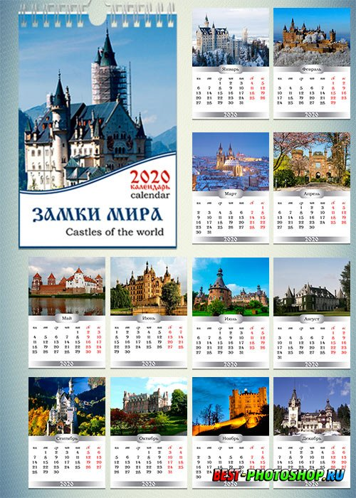 Настенный помесячный календарь на 2020 год, на 12 месяцев - Замки мира