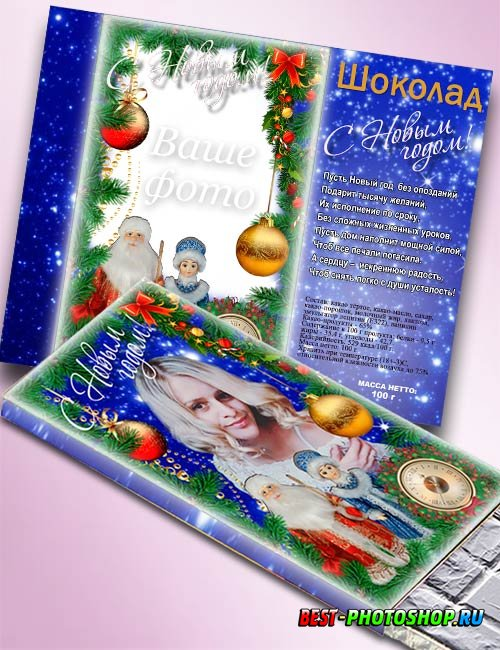 Обертка на подарочный шоколад - Дед Мороз и Снегурочка
