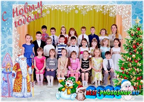 Рамка psd для фотографии группы в детском саду - Наступает Новый год он нам радость принесет
