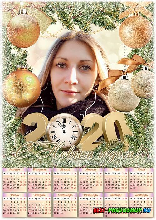 Новогодний календарь на 2020 год - Новый год стучится в дверь