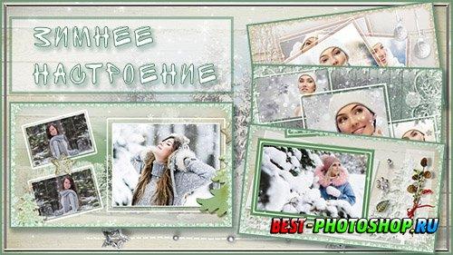 Зимнее настроение - проект для ProShow Producer