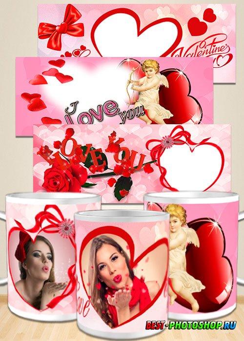 Шаблоны psd для кружки в подарок на день Святого Валентина